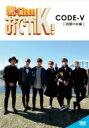 韓ChuおでかK! CODE-V(武蔵小杉編) 【DVD】