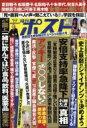 週刊ポスト 2017年 7月 7日号 / 週刊ポスト編集部 【雑誌】