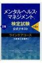 【送料無料】 メンタルヘルス・マネジメント検定試験公式テキスト 2種 ラインケアコ