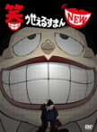 【送料無料】 「笑ゥせぇるすまん NEW」 DVD-BOX 【DVD】