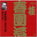Bungee Price CD20% OFF 音楽桂春団治(三代目) / 三代目桂春団治3野崎詣り / 寄合酒 / お玉牛 【CD】
