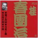 Bungee Price CD20% OFF 音楽桂春団治(三代目) / 三代目桂春団治5親子茶屋 / 月並丁稚 / 有馬小便 / 平林 【CD】