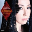 作曲家名: Ka行 - 【送料無料】 Granados グラナドス / Goyescas: 下山静香(P) 【CD】