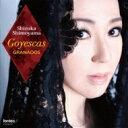 Composer: Ka Line - 【送料無料】 Granados グラナドス / Goyescas: 下山静香(P) 【CD】