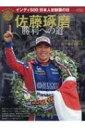 佐藤琢磨 勝利への道-インディ500日本人初制覇の日- サン...