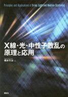 送料無料X線・光・中性子散乱の原理と応用KS化学専門書/橋本竹治本