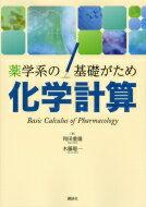 薬学系の基礎がため化学計算KS医学・薬学専門書/和田重雄本