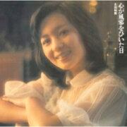 太田裕美 オオタヒロミ / 心が風邪をひいた日 (アナログレコード) 【LP】