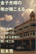 【送料無料】 金子光晴の唄が聞こえる / 松本亮 【本】