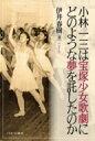 【送料無料】 小林一三は宝塚少女歌劇にどのような夢を託したのか / 伊井春樹 【本】
