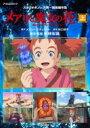 メアリと魔女の花 フィルムコミック 上 / スタジオポノック 【本】