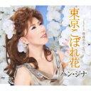 ハン ジナ ( ハン ボクスン )韓福順 / 東京こぼれ花 / 真夜中のジルバ 【CD Maxi】