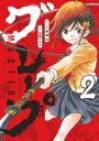 MASTERグレープ 2 ゲッサン少年サンデーコミックス / 高橋アキラ 【コミック】