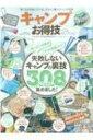 お得技シリーズ091 はじめてのキャンプお得技ベストセレクシ シンユウシャムック 【ムック】