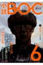 小説BOC 6 / 小説boc編集部 【本】