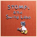 艺人名: Sa行 - 【送料無料】 STOMPi & SWING LABO / STOMPi & SWING LABO 【CD】