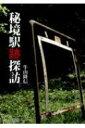 秘境駅跡探訪 / 牛山隆信 【本】