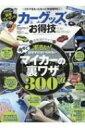 お得技シリーズ092 カーグッズお得技ベストセレクション シンユウシャムック 【ムック】