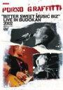 【送料無料】 Porno Graffitti ポルノグラフィティー / BITTER SWEET MUSIC BIZ LIVE IN BUDOKAN 2002 【DVD】
