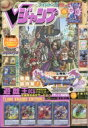 Vジャンプ (ブイジャンプ) 2017年 9月号 / Vジャンプ編集部 【雑誌】