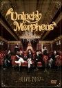 Unlucky Morpheus / LIVE 2017 (DVD) 【DVD】