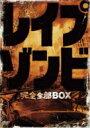 【送料無料】 レイプゾンビ 完全全部BOX 【DVD】