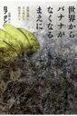 【送料無料】 世界からバナナがなくなるまえに 食糧危機に立ち向かう科学者たち / ロブ・ダン 【本】