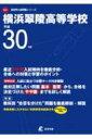 横浜翠陵高等学校 平成30年度 高校別入試問題集シリーズ 【全集・双書】