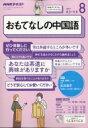 NHKラジオ おもてなしの中国語 2017年 8月号 NHKテキスト 【雑誌】