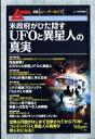 米政府がひた隠すUFOと異星人の真実 ムー 2017年 9月号別冊 【雑誌】