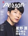 TVガイド PERSON (パーソン) Vol.60 / TVガイドPERSON編集部 【ムック】