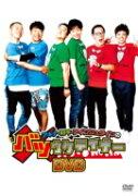 アキナ・和牛・アインシュタインのバツウケテイナーDVD 【DVD】