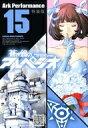 蒼き鋼のアルペジオ 15 イメージアルバムCD付き特装版 YKコミックス / Ark Performance 【コミック】