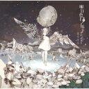 まふまふ (After the Rain) / 明日色ワールドエンド 【CD】
