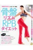 骨盤リズムRPBダイエット DVDブックス / あめのもりようこ 【本】
