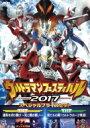 ウルトラマン THE LIVE ウルトラマンフェスティバル2017 スペシャルプライスセット 【DVD】