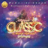【送料無料】 Disney / ディズニー・オン・クラシック 〜まほうの夜の音楽会 2017 【CD】