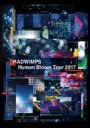 RADWIMPS ラッドウィンプス / RADWIMPS LIVE DVD 「Human Bloom Tour 2017」 【通常盤】(DVD) 【DVD】