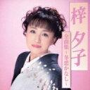 Rakuten - 【送料無料】 梓夕子 / 梓夕子全曲集〜冬恋かなし〜 【CD】