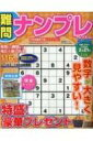難問 ナンプレ フレンズ Vol.3 晋遊舎ムック 【ムック】