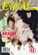 Eye-ai 2017年 10月号 (嵐のワクワク学校2017特集) / Eye-Ai編集部 【雑誌】
