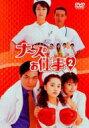【送料無料】 ナースのお仕事2 BOX 【DVD】