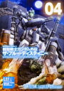 機動戦士ガンダム外伝 ザ・ブルー・ディスティニー 4 カドカワコミックスAエース / たいち庸 【本】