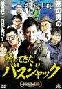 帰ってきたバスジャック 【DVD】