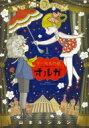 サーカスの娘 オルガ 1 ハルタコミックス / 山本ルンルン 【本】