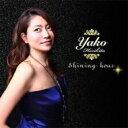聲樂 - 【送料無料】 堀北やこ / Shining Hour 【CD】