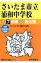 さいたま市立浦和中学校 7年間スーパー過去問 平成30年度用 声教の中学過去問シリーズ 【全集 双書】