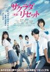サクラダリセット 後篇 【DVD】