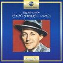 艺人名: B - Bing Crosby ビングクロスビー / 星にスイング 〜ビング クロスビー ベスト 【CD】