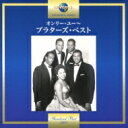 Platters プラターズ / Only You 〜platters Best 【CD】